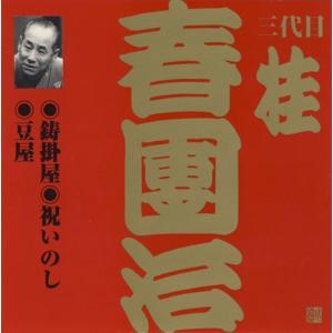 三代目 桂春團治(1)鋳掛屋/祝いのし/ 豆屋|roudoku