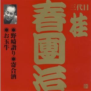 三代目 桂春團治(3)野崎詣り/寄合酒 /お玉牛|roudoku