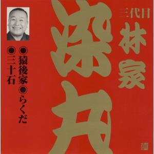 三代目 林家染丸 (1)猿後家/らくだ/三十石|roudoku