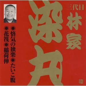 三代目 林家染丸 (4)悋気の独楽/たいこ腹 /花筏/稲荷俥|roudoku