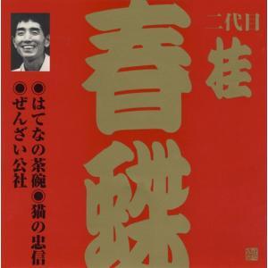二代目 桂春蝶 (1)はてなの茶碗 /猫の忠信/ぜんざい公社|roudoku