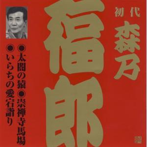 初代 森之福朗 (2)太閤の猿/崇禅寺馬場/ いらちの愛宕詣り|roudoku