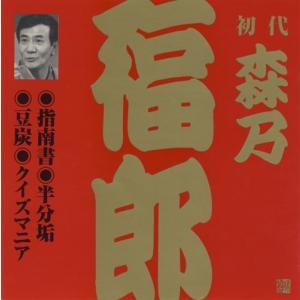 初代 森之福朗 (3)指南書/半分垢/豆炭/クイズマニア|roudoku