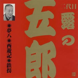 二代目 露の五郎 (1)夢八/西遊記/鉄拐|roudoku