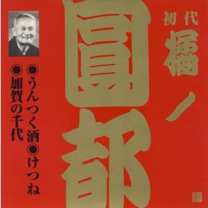 初代 橘ノ圓都(1)うんつく酒/けつね /加賀の千代|roudoku