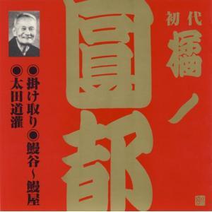 初代 橘ノ圓都(2)掛け取り/ 鰻谷/鰻屋/太田道灌|roudoku