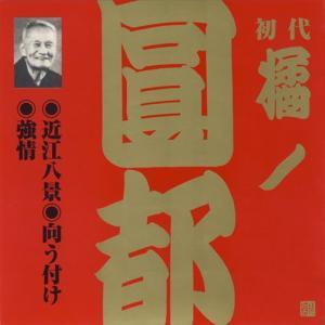 初代 橘ノ圓都(4)近江八景 /向う付け/強情|roudoku