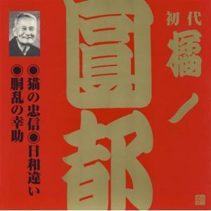 初代 橘ノ圓都(5)猫の忠信 /日和違い/胴乱の幸助|roudoku