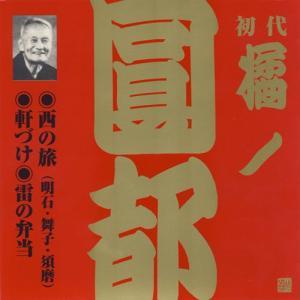 初代 橘ノ圓都(6)西の旅・明石 /西の旅・舞子/西の旅・須磨/雷の弁当|roudoku