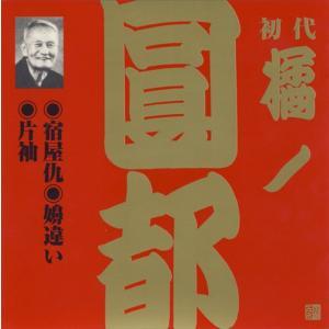 初代 橘ノ圓都(7)宿屋仇/嬶違い /片袖|roudoku