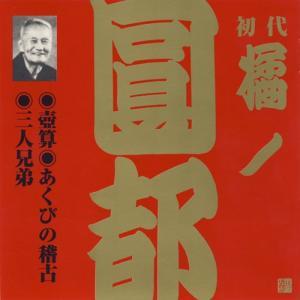 初代 橘ノ圓都(8)壺算/あくびの稽古/三人兄弟|roudoku