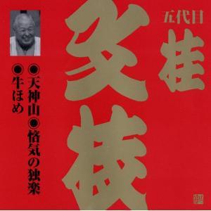 五代目桂文枝(1)天神山 /悋気の独楽/牛ほめ|roudoku