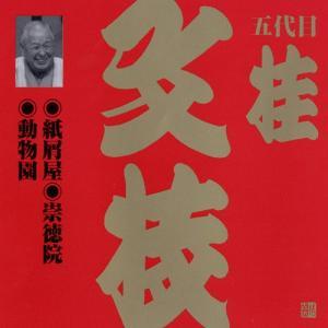 五代目桂文枝(2)紙屑屋/崇徳院/動物園|roudoku