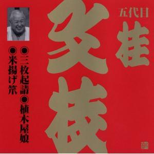 五代目桂文枝(3)三枚起請 /植木屋娘/米揚げ笊|roudoku