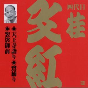 四代目桂文紅(1)天王寺詣り/鷺捕り/袈裟御前 roudoku