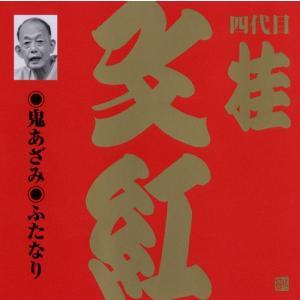 四代目桂文紅(2)鬼あざみ /ふたなり roudoku