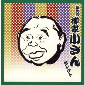 五代目 柳家小さんセレクトCD2枚組|roudoku