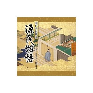 瀬戸内寂聴訳源氏物語(4)上原まり(語りと筑前琵琶)|roudoku