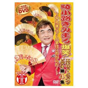DVD綾小路きみまろ爆笑!エキサイトライブ ビデオ第4集〜中高年よ!人生はこれからだ!〜|roudoku