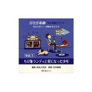 私の本棚ちび象ランディーと星になった少年 坂本小百合著朗読中井貴恵|roudoku