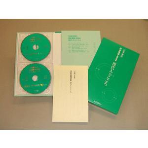 CD講座(全6巻) 河合隼雄講演選集『現代人とこころ』|roudoku