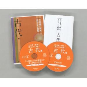 CD聴く歴史<全10巻>【古代セット】蘇る神々と古代ロマンの世界|roudoku