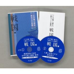 CD聴く歴史 新セット6枚組 戦国編|roudoku