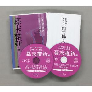CD聴く歴史 新セット6枚組 幕末維新編|roudoku