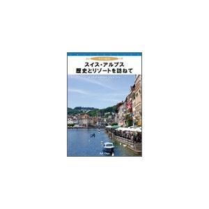 スイス紀行 『スイス・アルプス歴史とリゾートを訪ねて』 roudoku