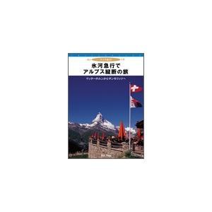 スイス紀行 『氷河急行でアルプス縦断の旅』 roudoku