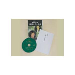 CD版<全4巻>安部龍太郎「戦国の世を語る」|roudoku