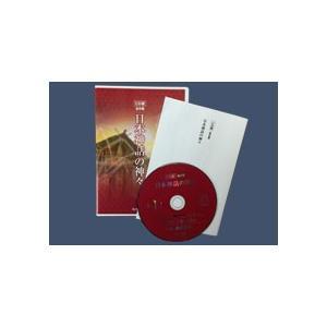 CD版<全6巻>「日本神話の神々」|roudoku