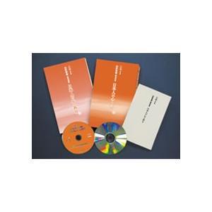 【CD】 CD版<全6巻>山折哲雄講演選集「日本人の心と祈り」|roudoku