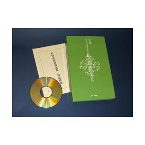 【CD】松原泰道講演選集 仏の心を生きる(全6巻)|roudoku