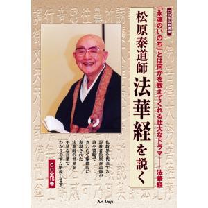 CD版仏教講座 松原泰道師「法華経を説く」<CD全15巻>|roudoku