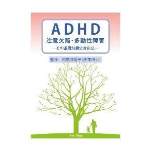 DVD/ADHD注意欠陥・多動性障害〜その基礎知識と対応法〜|roudoku