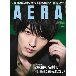 AERA 2019年5月20日号|roudoku
