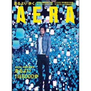 AERA 2019年5月27日号|roudoku