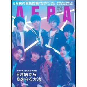 AERA 2019年6月3日号|roudoku