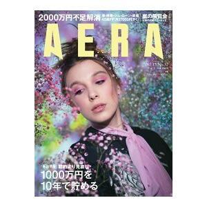 AERA 2019年7月15日号|roudoku