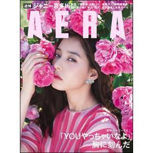 AERA 2019年7月22日号|roudoku
