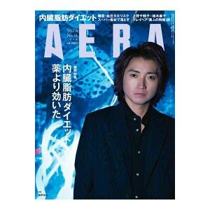 AERA 2019年7月8日号|roudoku