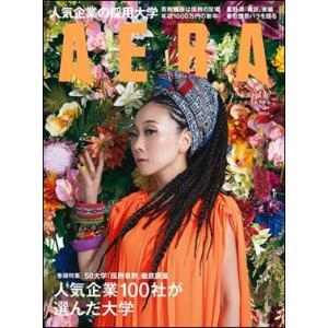 AERA (アエラ) 2019年8月5日号|roudoku