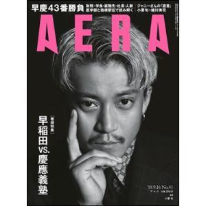 AERA (アエラ) 2019年9月16日号|roudoku