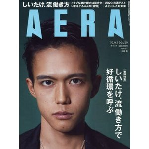 AERA (アエラ) 2019年9月2日号|roudoku