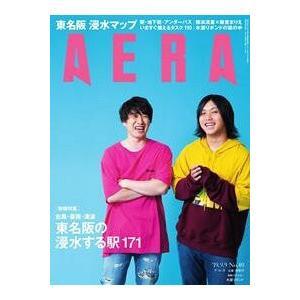 AERA (アエラ) 2019年9月9日号|roudoku
