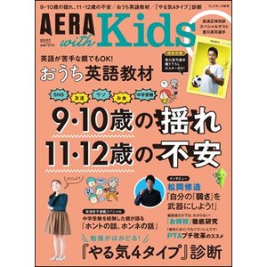 AERA with Kids 2018秋号|roudoku