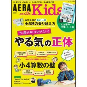 AERA with Kids 2019秋号  定価:980円(税込)   発売日:2019年9月5日...