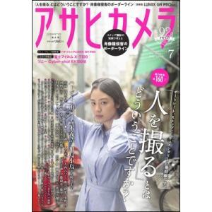 アサヒカメラ 2018年7月号 roudoku