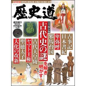 歴史道 Vol.12  古代史の謎を解き明かす!